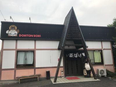 お好み焼き道頓堀 長津田店