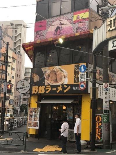 野郎ラーメン 江古田店