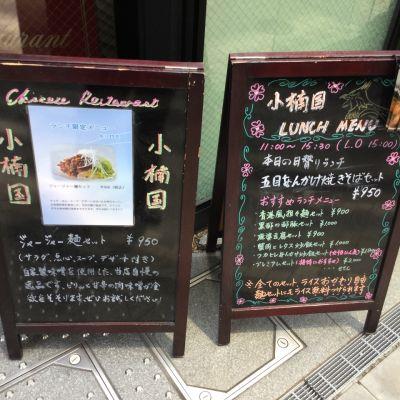 中国料理 小楠国 日本橋店