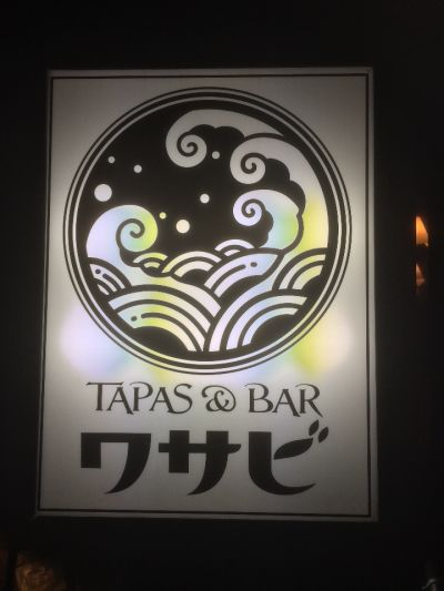 TAPAS & BAR ワサビ