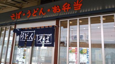 桃中軒 三島駅新幹線ホーム店