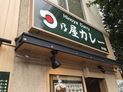 日乃屋カレー 茅場町店
