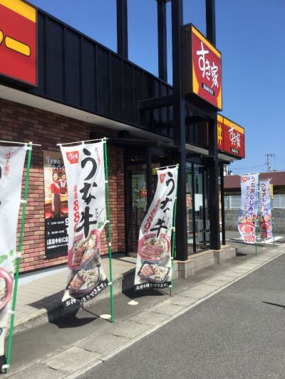 すき家 高松中央IC店