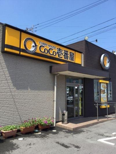 CoCo壱番屋 善通寺インター店