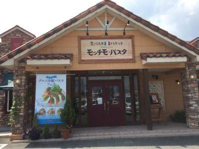 モッチモチパスタ 福崎店