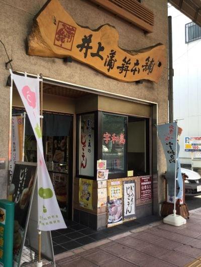 井上蒲鉾本舗 松山店
