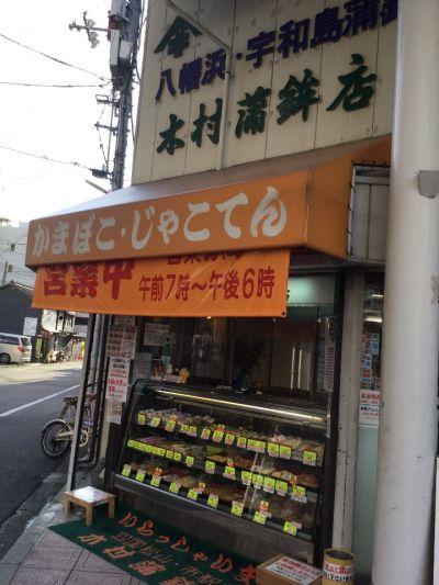 木村蒲鉾店 松山店