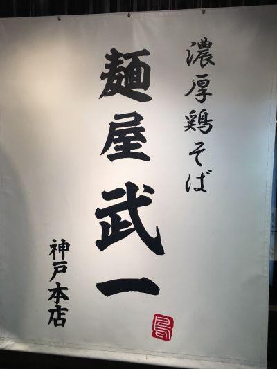 麺屋武一  神戸本店