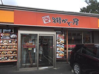 街かど屋 姫路市川橋通店