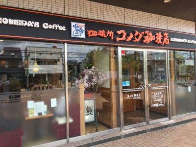 コメダ珈琲店  北大路ビブレ店