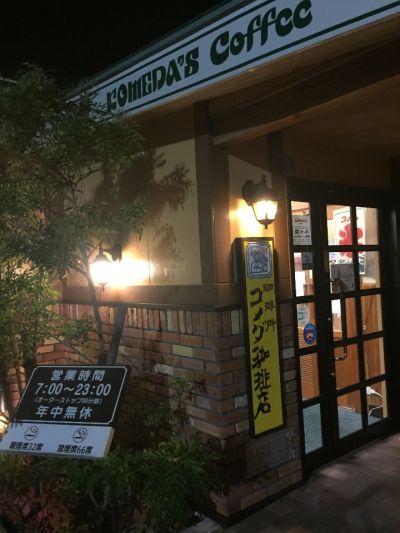コメダ珈琲店 丸亀土器店