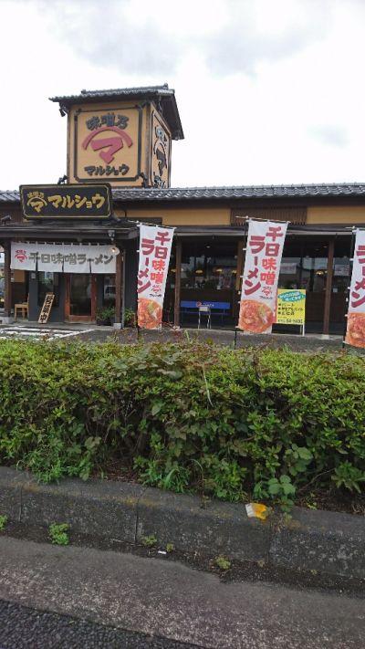 味噌乃マルショウ 川島本店
