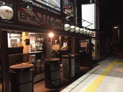 日本再生酒場 西新宿店
