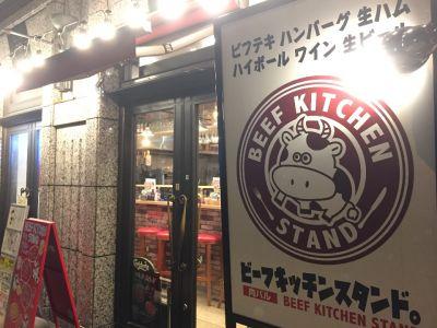 ビーフキッチンスタンド。  BEEF KITCHEN STAND 西新宿店