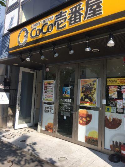 CoCo壱番屋 桜新町店
