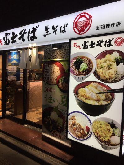 名代 富士そば 新宿都庁店