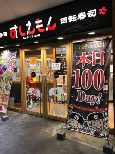 回転寿司すしえもん エミフルMASAKI店