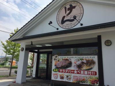 けん 丸亀店