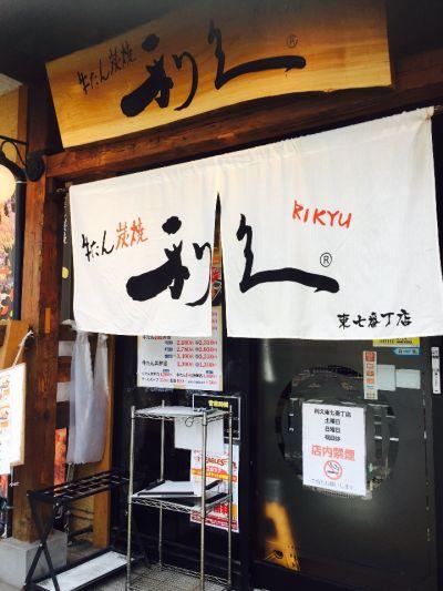 牛たん炭焼 利久 東七番丁店