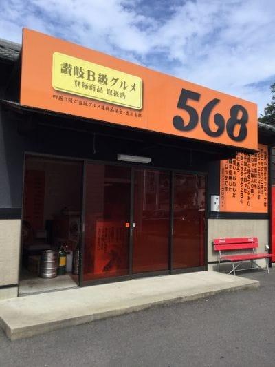 568 コロ家 本店の口コミ