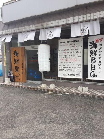 炭焼き処 海鮮屋