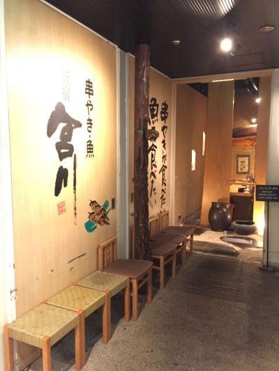 串焼・魚 新宿宮川 野村ビル店