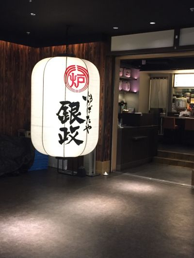 炉ばたや 銀政 新宿野村ビル店
