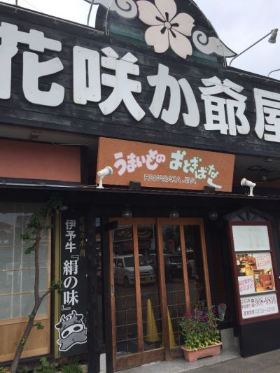 花咲か爺屋 空港通店