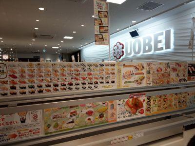 魚べい 成田美郷店