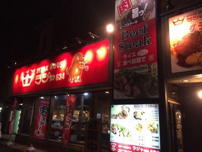 STEAK HOUSE ラジャ634 水島店