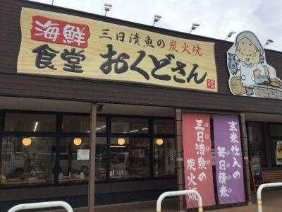 海鮮食堂 おくどさん イオンタウン宇多津店