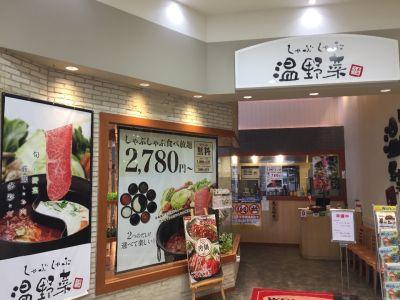 しゃぶしゃぶ温野菜 フジグラン広島店