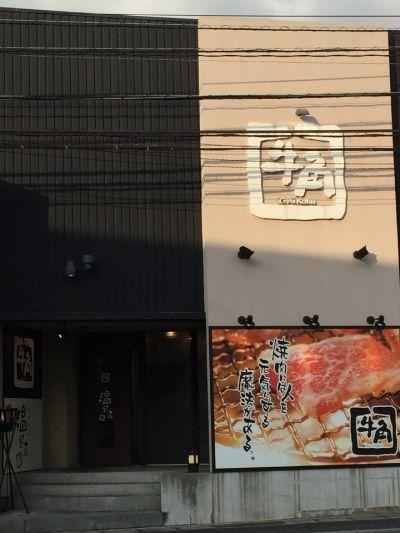 牛角 海田店