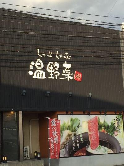 しゃぶしゃぶ温野菜 海田店