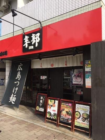 つけ麺本舗 辛部 宝町店