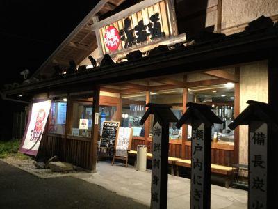 海鮮うまいもんや 浜海道 多度津本店
