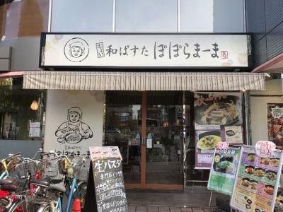 和ぱすた ぽぽろまーま東久留米店