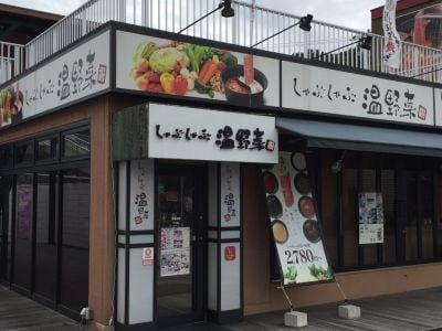 温野菜 パルティ・フジ坂店の口コミ