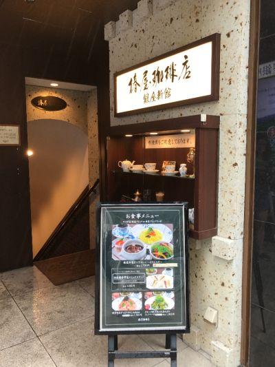 椿屋珈琲店  銀座新館