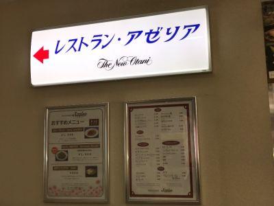 ホテルニューオータニ 鳥取レストラン アゼリア