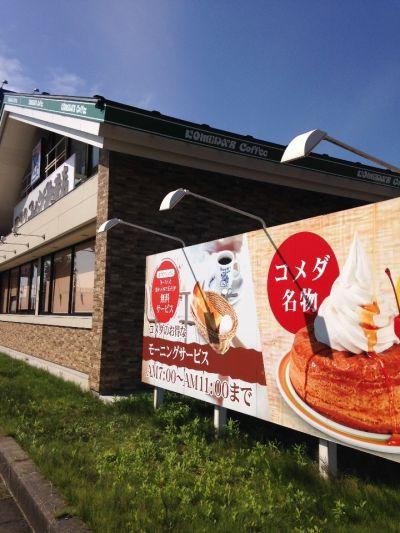 コメダ珈琲店 三条店