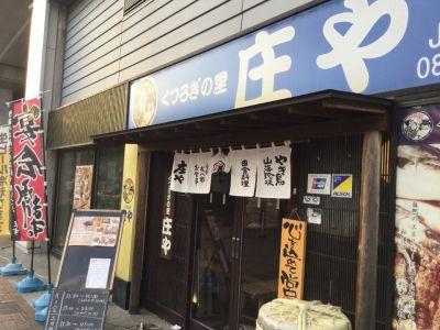 庄や JR高知駅前店