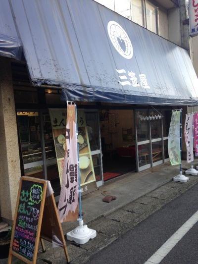 三笠屋製菓