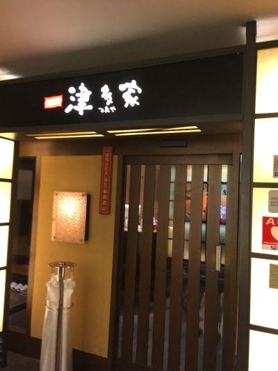 津多屋 横浜西口本店の口コミ