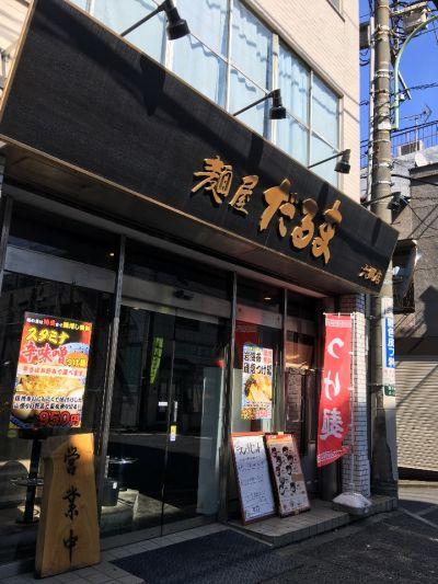 麺屋 だるま 六郷店