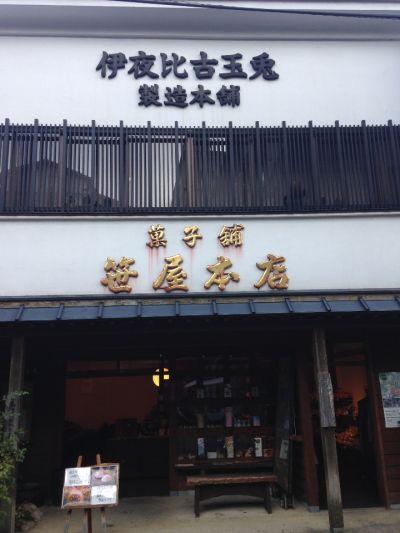 笹屋菓子舗の口コミ