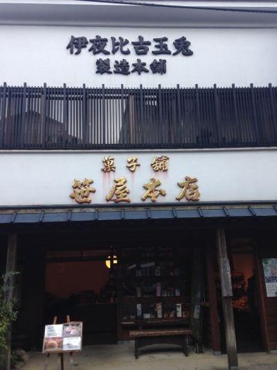笹屋菓子舗