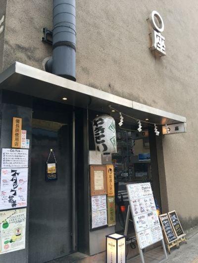 あっさり串焼き ○座  菊名店