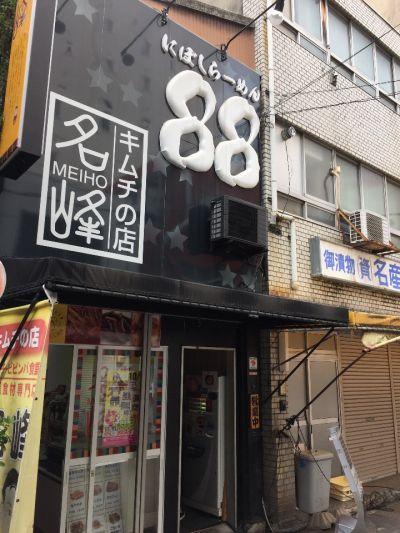 にぼしらーめん88 名古屋駅西 (パーパー)