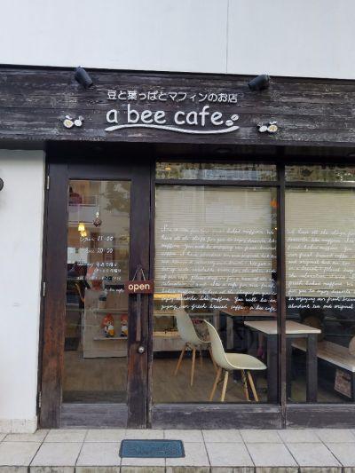 アビーカフェ (a bee cafe)